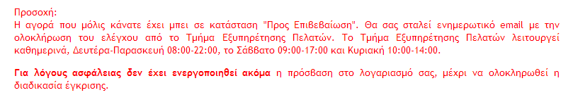 http://cdn.papaki.gr/sites/all/themes/papaki2/img/creditcard-security-control.png